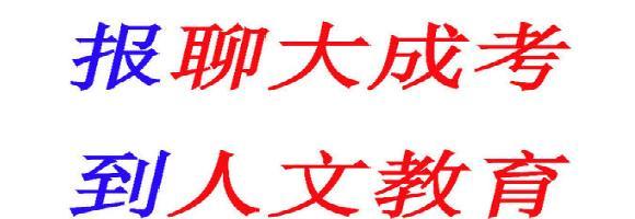 聊城大学--成考/高起专/专升本各专业招生中!